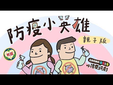 防疫小英雄 親子版 Official Parent-Child Version - YouTube