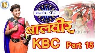 Baal Veer- बालवीर -KBC Part 15 in Hindi - 31 may,2018 Episode BAAL VEER KKDost