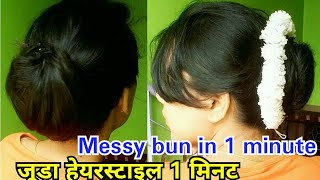 Messy bun hairstyle for summer || juda hairstyle|| messy bun in 1 minute