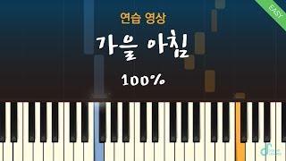 아이유 - 가을 아침 100% [피아노 연습]