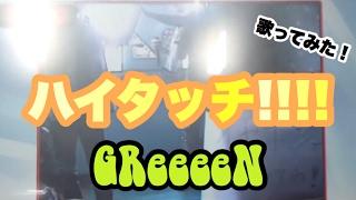 GReeeeN『ハイタッチ!!!!』 カラオケ男2人で歌ってみた