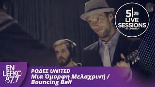 5|25 Live Sessions - Ρόδες United - Μια Όμορφη Μελαχρινή / Bouncing Ball