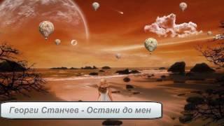Георги Станчев - Остани до мен - Georgi Stanchev