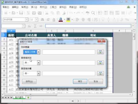 LibreOffice 教學 Calc_工作表列印之跨頁標題 pic