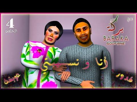 قدور و عويشة  -4- أنا و نســـــــــــــــيـبتي