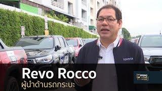 โตโยต้า ชู Revo Rocco เป็นผู้นำรถกระบะ    9 ก.ย.61   ตามข่าวเที่ยง