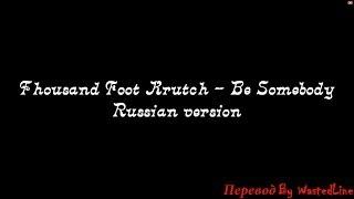 Thousand Foot Krutch - Be Somebody (Lyrics - Russian version)