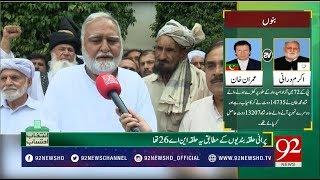 Intikhab Ahtisab   Problems of NA-35 Bannu   18 July 2018   92NewsHD
