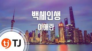 [TJ노래방] 백세인생 - 이애란(Lee Ae Ran) / TJ Karaoke