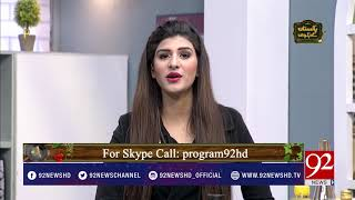 Pakistan Kay Pakwan - 19 January 2018 - 92NewsHDPlus