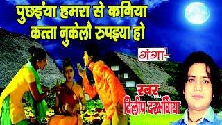 पूछइंया हमरा से कनिया कत्ता नुकेलौ रुपईया हो - Maithili Hit Video Song 2017 - Dilip Darbhangiya