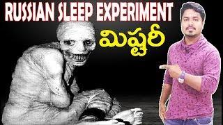 RUSSIAN SLEEP EXPERIMENT | Unknown Facts In Telugu | Vikram Aditya Latest Videos |#EP151