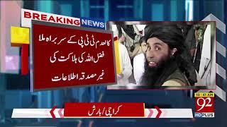 Reports   TTP chief Mullah Fazal Ullah killed in US drone strike   15 June 2018   92NewsHD