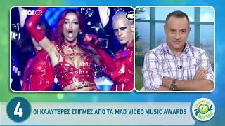 Οι εμφανίσεις των καλλιτεχνών στη σκηνή των MAD VMAs 2019!