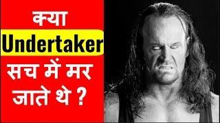 क्या The Undertaker सच में मर जाते थे? WWE The Undertaker Secrets In Hindi Is the undertaker deadman