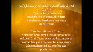 Dua pour se repentir : du prophet Adam (AS)