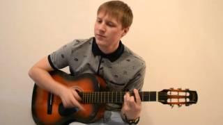 Никита Кульпин Песни под гитару  Когда я смотрю на небо cover