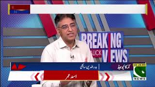 Asad Umar talked about overseas Pakistanis and LNG agreement | 5 August 2018 | 92NewsHD