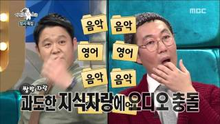 [RADIO STAR] 라디오스타 - Kim Min-jae a.k.a Real.be's rapping 20151202
