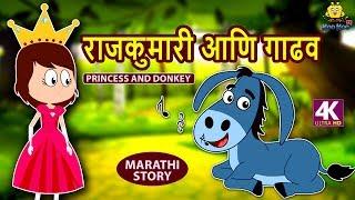 राजकुमारी आणि गाढव   Princess and Donkey   Marathi Goshti   Marathi Story for Kids   Moral Stories