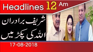 News Headlines & Bulletin   12:00 PM   17 August 2018   92NewsHD
