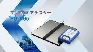 【HAKKO FG-465】次世代フットウェアテスター