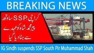 IG Sindh Suspends SSP South Pir Muhammad Shah | 10 June 2019 | 92NewsHD