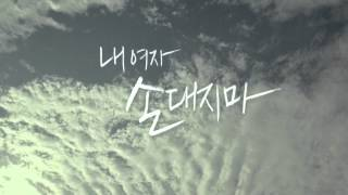 Dream Asia BoyFriend   Don't Touch My Girl MV 1080pConverted