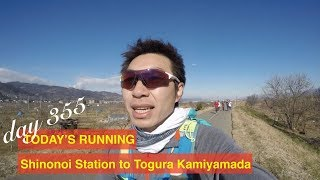 Day 355 Today's running: Shinonoi Station to Togura Kamiyamada