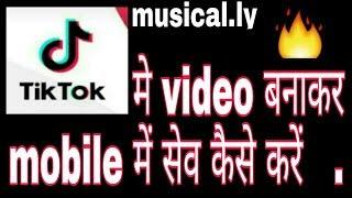 Tik tok #musically me video bnakr mobile gallery me save kaise kare ! Fun ciraa channel