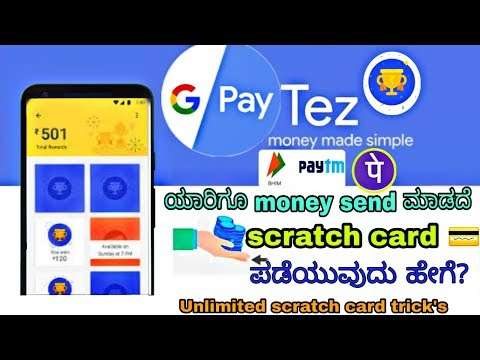 Download thumbnail for Google pay /tez app-unlimited scratch card