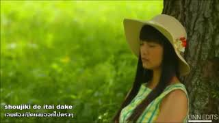 FMV-Itazurana Kiss THE MOVIE: Propose Chapter