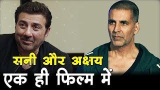 धमाका... सनी और अक्षय एक ही फिल्म में I Sunny Deol with Akshay Kumar