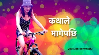 Why did Samragyee RL Shah learn to ride a bicycle? Did Jharana Thapa ask her?