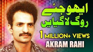 Eho Jaye Rog Lageyaan - Akram Rahi width=