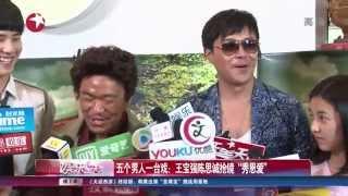 《唐人街探案》王宝强、陈思诚、潘粤明、陈赫、刘昊然 五个男人一台戏