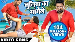 2017 का सबसे हिट गाना - Luliya Ka Mangele - Pawan Singh - Superhit Film (SATYA)