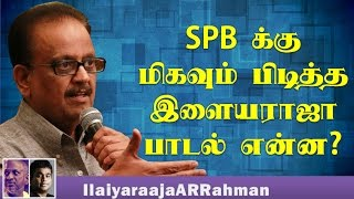 SPB's Favourite Ilayaraja Song