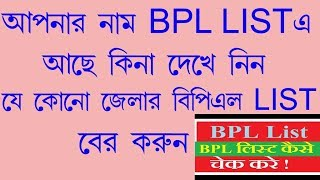 How to check bpl list 2018 videos / InfiniTube