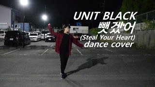 UNIT BLACK (유닛블랙) - 뺏겠어 (Steal Your Heart) dance cover by.Yu Kagawa