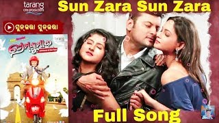 Sun Zara Sun Zara Full Video Song || Prem Kumar || New Odia Movie (HumanSagar,Ananya)