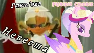 Princess Cadence (feat. Глюк'oza) - Невеста [Mini PMV]