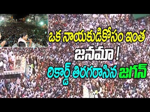 Download thumbnail for YS Jagan Praja Sankalpa Yatra at