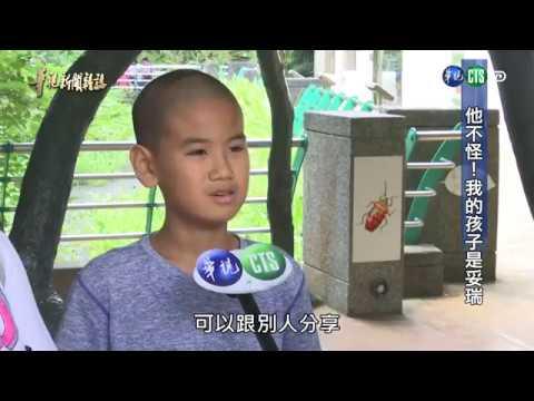 【他不怪!我的孩子是妥瑞】華視新聞雜誌 2018.08.10 - YouTube