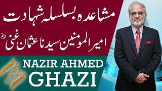 Subh E Noor | Mushaira basilsila shahadat Hazrat Usman Ghani (R.A) | 01 Sep 2018 | 92NewsHD