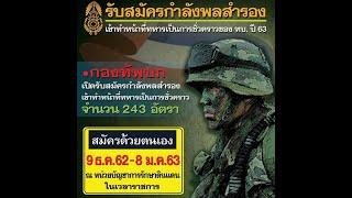 กองทัพบกเปิดรับสมัคร กำลังพลสำรองเข้าทำหน้าที่ทหารเป็นการชั่วคราวของทบ.ปี63