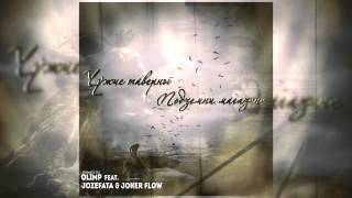 Olimp (Nelegal & J-k) ft. Jozefata & Joker Flow - Чужие таверны/ Подземни Магазини