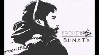 Εξόριστος  Βήμα 3 -  Εγώ και εσυ  (Feat Nemar)