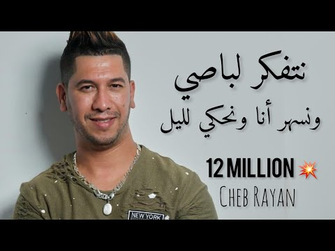 cheb-rayan-ntfekar-le-passe-audio-officiel-cheb-rayan-officiel