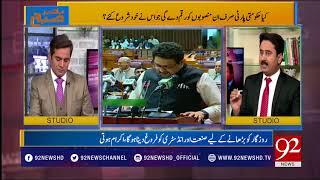 Bakhabar Subh | Khawar Ghumman | Sohail Bhatti | Ikram Hoti | 28 April 2018 | 92NewsHD |